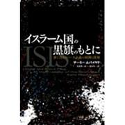 イスラーム国の黒旗のもとに-新たなるジハード主義の展開と深層 [単行本]