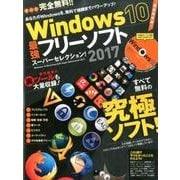 Windows10最強フリーソフトスーパーセレクション 20 [単行本]