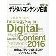 デジタルコンテンツ白書〈2016〉 [単行本]