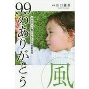 99のありがとう 風―日本中から寄せられた21の感動物語 [単行本]