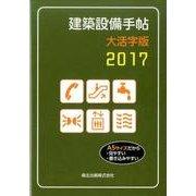 建築設備手帖 大活字版 2017 [単行本]