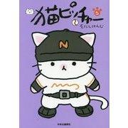 猫ピッチャー〈5〉 [コミック]