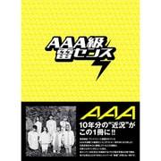 AAA級雷センス [単行本]
