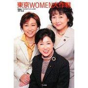 東京WOMEN大作戦 [単行本]