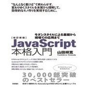 改訂新版JavaScript本格入門 ~モダンスタイルによる基礎から現場での応用まで [単行本]