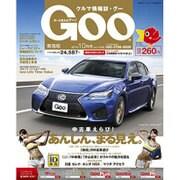 Goo 東海 2016年 10月号 vol.1206 [雑誌]