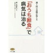 「おうち断食」で病気は治る(ビタミン文庫) [全集叢書]