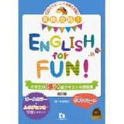 英検合格!ENGLISH for FUN!小学生の準2級テキスト&問題集 改訂版 [全集叢書]