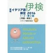 実用イタリア語検定1・2・準2級試験問題・解説(リスニングCD付)〈2016〉 [CD]