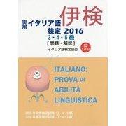 実用イタリア語検定3・4・5級試験問題・解説(リスニングCD付)〈2016〉 [CD]