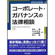 コーポレート・ガバナンスの法律相談 [単行本]