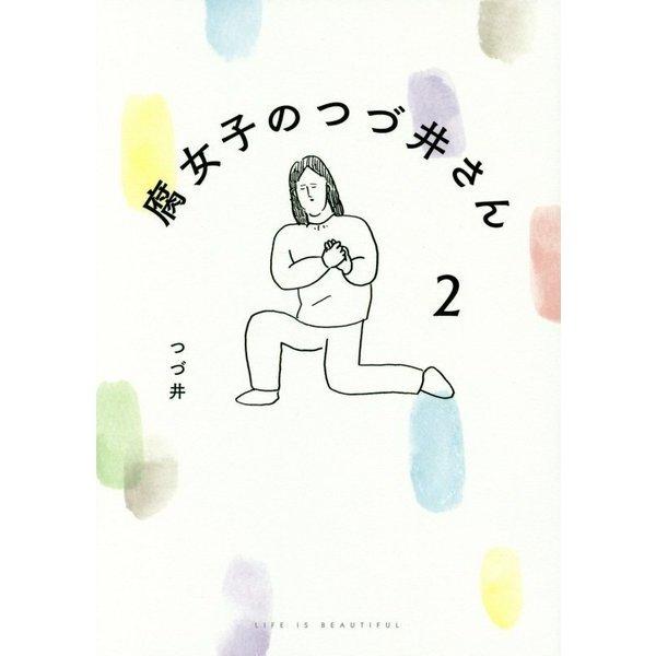 腐女子のつづ井さん〈2〉(ピクシブエッセイ) [単行本]