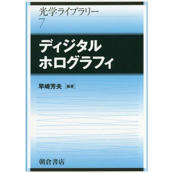 ディジタルホログラフィ(光学ライブラリー〈7〉) [全集叢書]