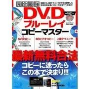 完全最強DVD&ブルーレイコピーマスター: 英和ムック [ムックその他]