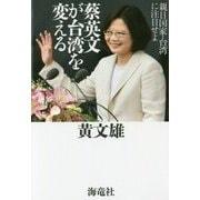 蔡英文が台湾を変える―親日国家・台湾に注目せよ [単行本]