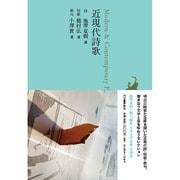 近現代詩歌(池澤夏樹=個人編集 日本文学全集〈29〉) [全集叢書]