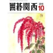 囲碁関西 2016年 10月号 [雑誌]
