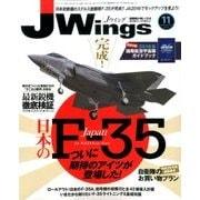 J Wings (ジェイウイング) 2016年 11月号 [雑誌]