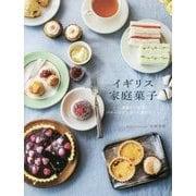 イギリス家庭菓子―美味しい紅茶とバターの甘い香りに誘われて [単行本]