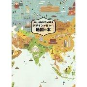 デザインが楽しい!地図の本 [単行本]