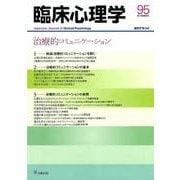 臨床心理学 Vol.16 No.5 [単行本]