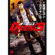 OREN'S 1(ヤングチャンピオンコミックス) [コミック]
