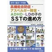 高機能自閉症・アスペルガー障害・ADHD・LDの子のSSTの進め方―特別支援教育のためのソーシャルスキルトレーニング(SST)カラー絵カード付き [単行本]