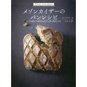 メゾンカイザーのパンレシピ―とっておきのパン&ヴィエノワーズリー95のレシピ [単行本]