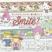 サンリオキャラクター塗り絵ブック SMILE! [単行本]