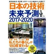 「日本の技術」未来予測 2017-2020 [ムックその他]