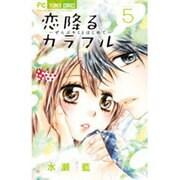 恋降るカラフル~ぜんぶキミとはじめて 5(少コミフラワーコミックス) [コミック]