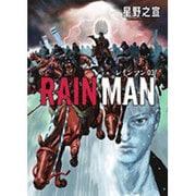 レインマン<3>(ビッグ コミックス) [コミック]