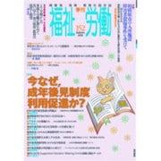 福祉労働 152-障害者・保育・教育の総合誌 季刊 [全集叢書]