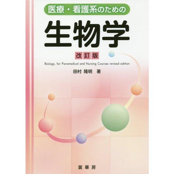 医療・看護系のための生物学 改訂版 [単行本]