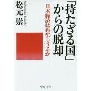 「持たざる国」からの脱却―日本経済は再生しうるか(中公文庫) [文庫]