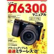 ソニー α6300 マニュアル (日本カメラMOOK) [ムックその他]