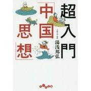 超入門「中国思想」(だいわ文庫) [文庫]
