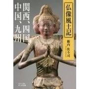 仏像風土記―関西、四国、中国、九州(ビジュアルだいわ文庫) [文庫]