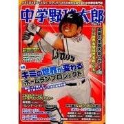 中学野球太郎 Vol.12 [ムックその他]