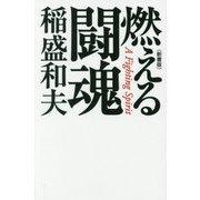 燃える闘魂 新書版 [単行本]