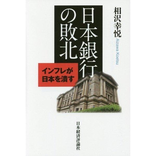 日本銀行の敗北―インフレが日本を潰す [単行本]
