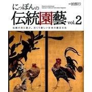 にっぽんの伝統園藝(2): 別冊趣味の山野草 [ムックその他]