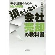 損をしない会社売却の教科書―中小企業のためのM&A戦略 [単行本]