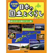 立体地図で見る日本の国土とくらし〈1〉あたたかい土地のくらしと島 [全集叢書]