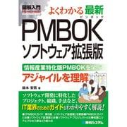 よくわかる最新PMBOKソフトウェア拡張版(図解入門) [単行本]