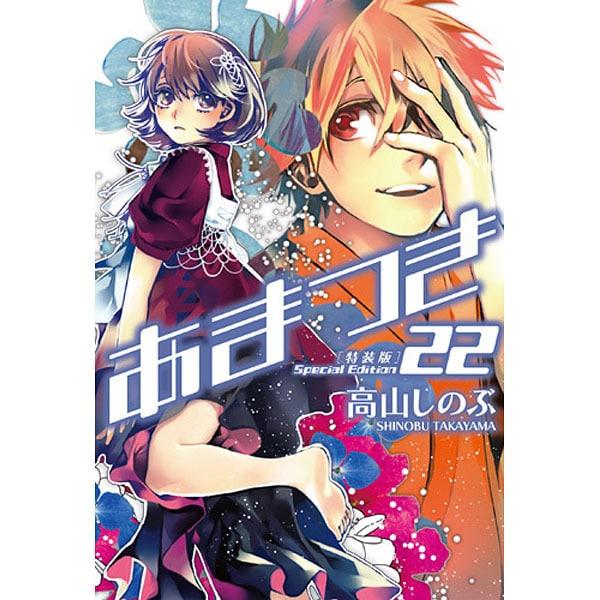 あまつき 22 特装版(IDコミックス ZERO-SUMコミックス) [コミック]