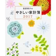 荻原博子のやさしい家計簿 2017(角川SSCムック) [ムックその他]