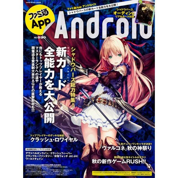 ファミ通App NO.30 Android(エンターブレインムック) [ムックその他]
