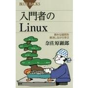 入門者のLinux―素朴な疑問を解消しながら学ぶ(ブルーバックス) [新書]