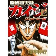 賭博堕天録カイジ ワン・ポーカー編 12(ヤングマガジンコミックス) [コミック]